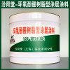环氧 醛树脂型涂层涂料、生产销售、涂膜坚韧