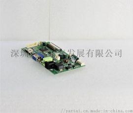 HDMI转lvds接口液晶显示器驱动板