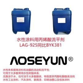 水性涂料丙烯酸酯流平劑