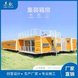 住人集裝箱房 集裝箱房屋定製 集裝箱住宅