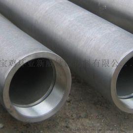 钛管-钛合金管-宝鸡供应TA2TC4