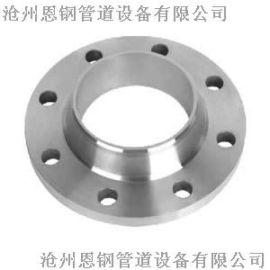 低温合金钢LF2对焊法兰沧州恩钢