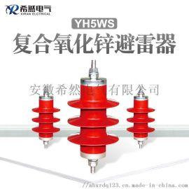 10KV氧化锌避雷器YH5WS-10/30
