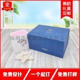 深圳批发礼品包装盒定制高档翻盖礼盒化妆品包装纸盒定做免费设计