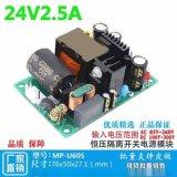 24V2A2.5A开关电源模块裸板