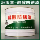 醇酸防锈漆、防水,防漏,性能好