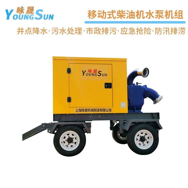 8寸防汛抗旱柴油機水泵 6寸應急泵車