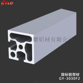 温州供应国标铝型材 3090机架铝材 氧化加工厂家