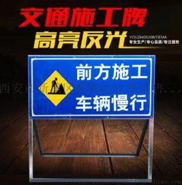 西安工地安全指示牌道路安全指示牌