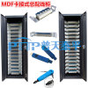 MDF-600L對/門/回線卡接式音頻總配線櫃