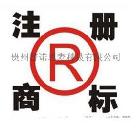 贵州商标注册在哪查询,申请流程