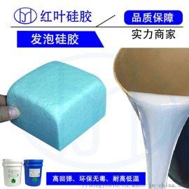 加成型双组分液体发泡硅橡胶