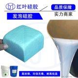 加成型雙組分液體發泡矽橡膠