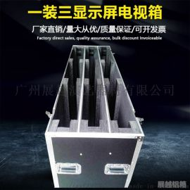定做铝合金航空箱一装三液晶电视