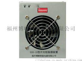 开关柜智能除湿装置-冷凝成露导流排出