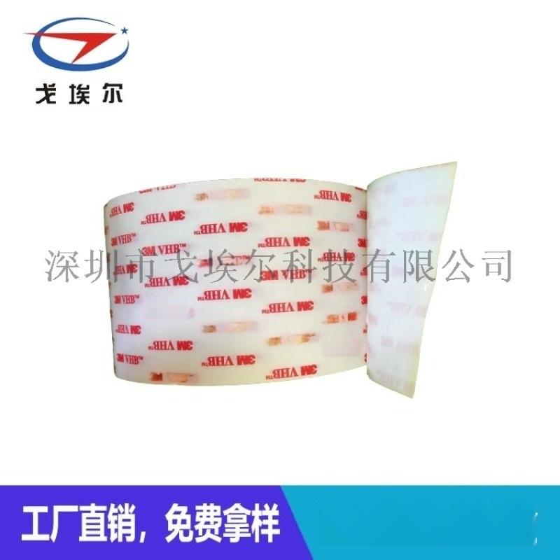 pet防水双面胶带 供应