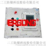 全自动防爆变频控制柜-移动式防爆配电箱