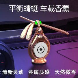 新款车载香薰摆件平衡蜻蜓固体香膏金属汽车工艺摆件
