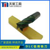 硬質合金刀具 DLC鋁用銑刀 七彩塗層 非標定製