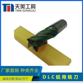 硬质合金刀具 DLC铝用铣刀 七彩涂层 非标定制