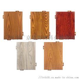 建筑幕墙装饰木纹铝单板氟碳铝单板幕墙厂家