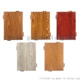 建築幕牆裝飾木紋鋁單板 碳鋁單板幕牆廠家