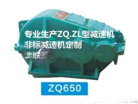 ZQ650齿轮减速机 ZQ型减速器