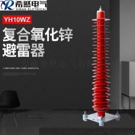 电站型高压避雷器YH5WZ-100/260