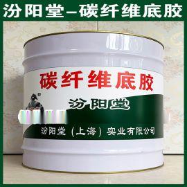 碳纤维底胶、良好的防水性能、碳纤维底胶