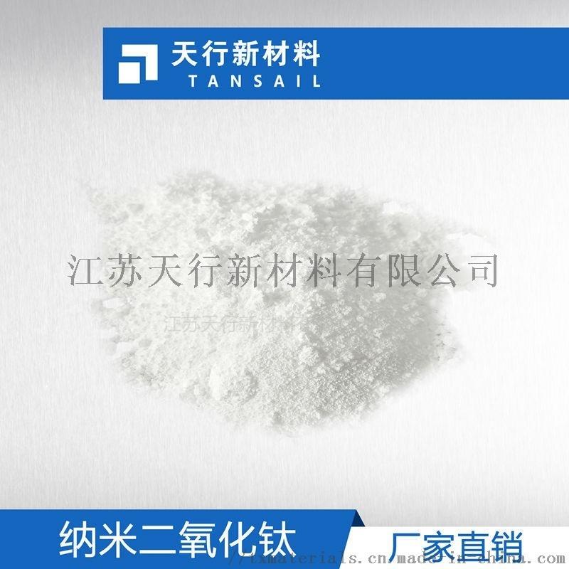 金红石型 纳米二氧化钛 抗紫外 涂料塑料防老化   紫外线