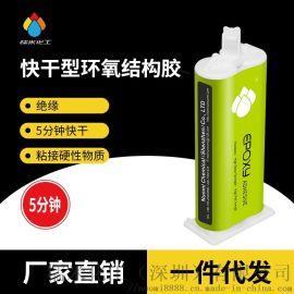 透明环氧树脂ab胶快干结构胶树脂环氧胶