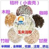 小麦纤维塑料 小麦纤维塑料 生物质塑料小麦秸秆塑料