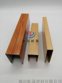 厂家直销木纹铝方通 U型槽铝方管天花