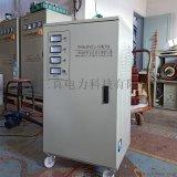 高精度穩壓器30kva 電機專用電壓穩壓器