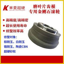 成型修整滚轮 齿轮蜗杆金刚石滚轮 cvd金刚碟轮