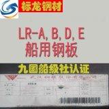 LR-ABDE船用钢板整板销售零割下料切割