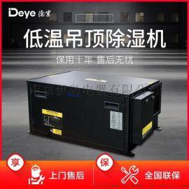 工业德业DY-C138DZDW低温吊顶除湿器