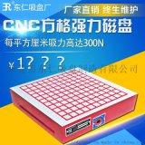 供應東仁400*500cnc方格強力磁盤永磁吸盤