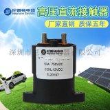現貨直銷高壓直流繼電器 12v接觸器 大功率充電模組用直流接觸器