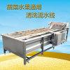 洋葱块漂烫流水线 洋葱丝全自动生产设备