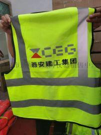 西安反光马甲印logo印字138, 91913067