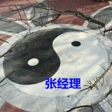 赤壁透水地坪,官塘驛透水地坪,神山透水地坪