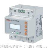 安科瑞 故障電弧探測器 AAFD-40