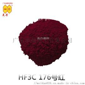 天津美丹HF3C176号红 油墨涂料塑料用有机颜料