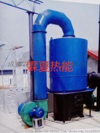 RFL系列燃煤间接热风炉