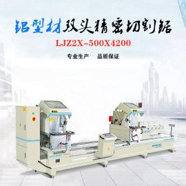 厂家直销LJZ2X500 铝型材数控切割锯 双头锯