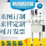 DF-10L单层真空搅拌蒸馏新材料合成玻璃反应釜