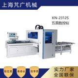 KN-2309E 双工位PTP加工中心水平