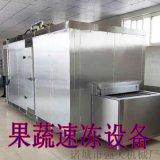 猪肉铺速冻流水线 不锈钢隧道式速冻机