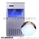 河南製冰機,60kg60公斤綿綿雪冰機廠家報價